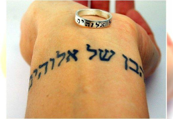 Hit Tatuaż Hebrajski Napis 20 Najlepszych Wzorów